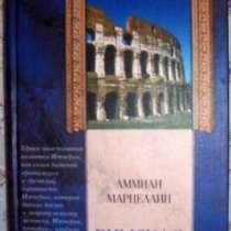 Римская история, в Новосибирске