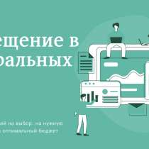 Размещение в СМИ: новостей, статей, комментариев, в Москве