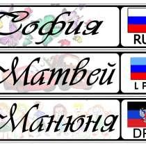 Именной номер на коляску, в г.Луганск