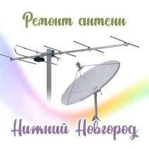 Установка антенн, настройка, ремонт, в Нижнем Новгороде