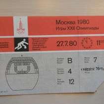 Билет Московской Олимпиады.27.7.80.баскетбол,(без контроля, в г.Ереван