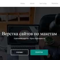 HTML-верстка (опыт менее года), в Орске