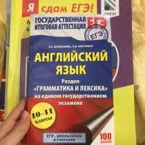 Учебники ЕГЭ и ОГЭ, в Москве