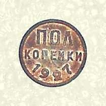 Пол копейки 1927 года, в Смоленске