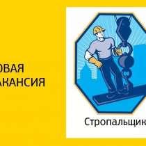 Требуется стропальщик, в Санкт-Петербурге