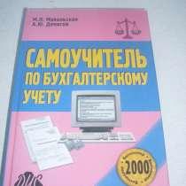 Самоучитель по бухгалтерскому учету, в Екатеринбурге
