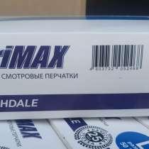 Перчатки нитриловые Nitrimax (нитримакс), в Москве