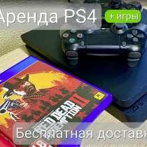 Аренда игровой приставки Play Station 4/Прокат PS4, в Москве