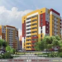 АН « DЕЛОНС » предлагает к продаже квартиры в новострое, в г.Харьков