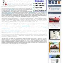 Создание, продвижение, обслуживание сайтов, в Твери
