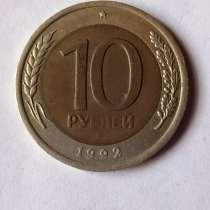 10 рублей 1992 года, в Санкт-Петербурге