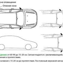 Электромагнитная парковочная система, в г.Киев