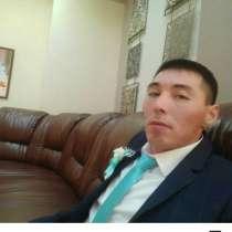 Asyl, 33 года, хочет пообщаться, в г.Астана