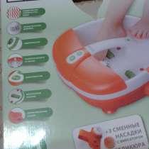 Гидромассажная ванночка для ног, в Новосибирске