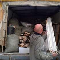 Вывоз мусора, хлама, не нужные вещи, в Севастополе