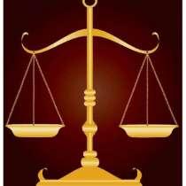 Адвокат, юрист. Юридические услуги в Краснодаре и крае, в Краснодаре