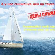 Снижение цен на такелаж!, в г.Украинка