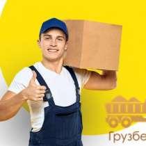 Грузчики, Грузоперевозки, Вывоз мусора, Переезды, в Ростове-на-Дону