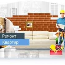 Ремонт квартир под ключ, в Томске