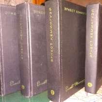 ХЕМИНГУЭЙ в 4-х томах, в Москве