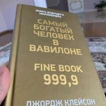Книги «Самый богатый человек в вавилоне», в Буйнакске