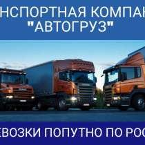 Грузоперевозки и переезды из/в Нефтеюганск попутно по России, в Нефтеюганске
