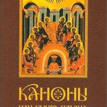 Каноны или книга правил, в Видном