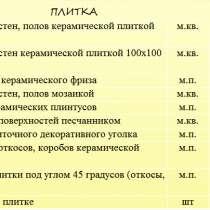 Отделочные и ремонтные работы, Строительство домов, в Севастополе