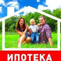 ИПОТЕКА - ВЫГОДНО, в Саратове