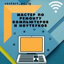 Ремонт компьютеров и ноутбуков, в г.Луганск
