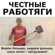 Разнорабочие; Подсобные; Грузчики: Недорого! Воронеж, в Воронеже