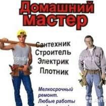 Услуги домашних мастеров, в Красноярске