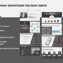 Создам эффективную презентацию под ваши задачи, в Москве