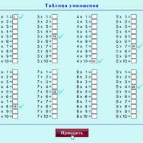 Электронная Таблица умножения, в Москве