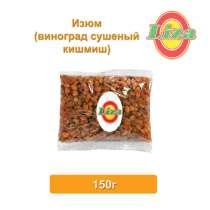 Изюм светло-коричневый 150 г, в г.Одесса