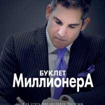 """Книга """"Буклет Миллионера"""", в Челябинске"""