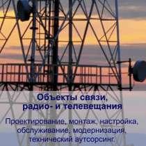 Объекты связи, радио- и телевещания, в Ростове-на-Дону