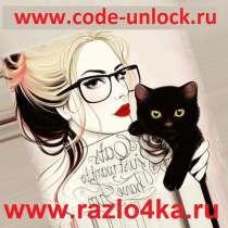 Роутер Tele2 OSH-150 4G код разблокировки, код сети, в Иркутске