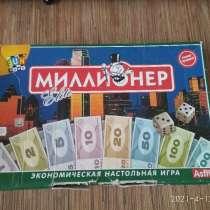 Настольная игра Миллионер, в Магнитогорске