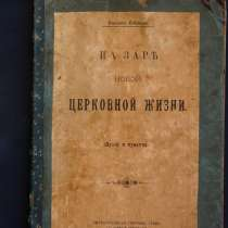 Еп.Евдоким. «На заре новой церковной жизни». 1905г, в Санкт-Петербурге