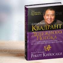 В ПРОКАТ Квадрант денежного потока Астана Все книги Кийосаки, в г.Астана