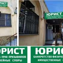 Банкротство физ. лиц / Славянск-на-Кубани, в Славянске-на-Кубани