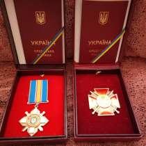 Продам Ордена с чистыми удостоверениями, в футляре, в г.Харьков