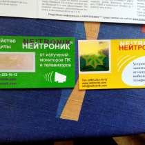 Нейтроник Оригинал. Нейтрализация вредных излучений, в Нижнем Новгороде