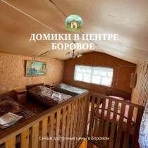 Домики в боровом, в г.Burabay