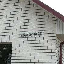 Адресная табличка, в г.Брест