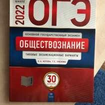 Сборник огэ по обществознанию, в Новокузнецке