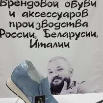 Обувь и аксессуары, бренд, в г.Павлодар