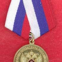 Россия медаль 100 лет ФГБУ ТК Россия Управделами Президента, в Орле