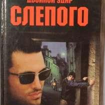 Кники про Слепого, в Новосибирске